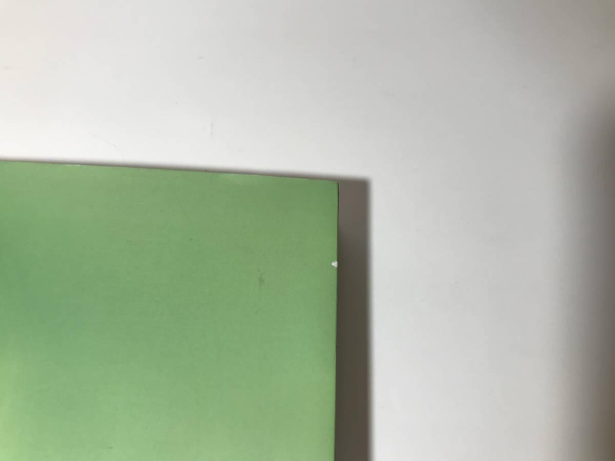【古本】■即決■ファイナルファンタジー大全集 Vol.2【匿名配送 送料無料】