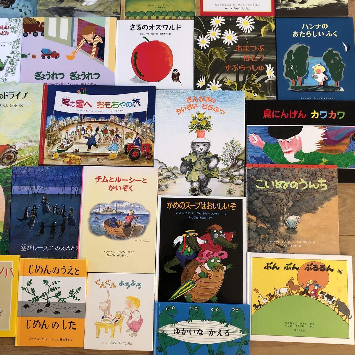 人気翻訳絵本 24冊 読み聞かせにいかがですか ★送料無料