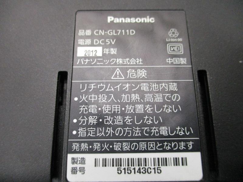 パナソニック ゴリラ 2012年 SSD ポータブルナビ CN-GL711D 7V型 ワンセグ Panasonic 中古品_画像6