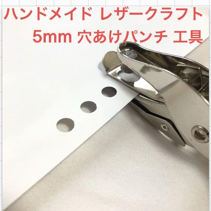 ハンドメイドアクセサリー用台紙 作成に便利なピアス台紙用 穴あけパンチ 1.5mm