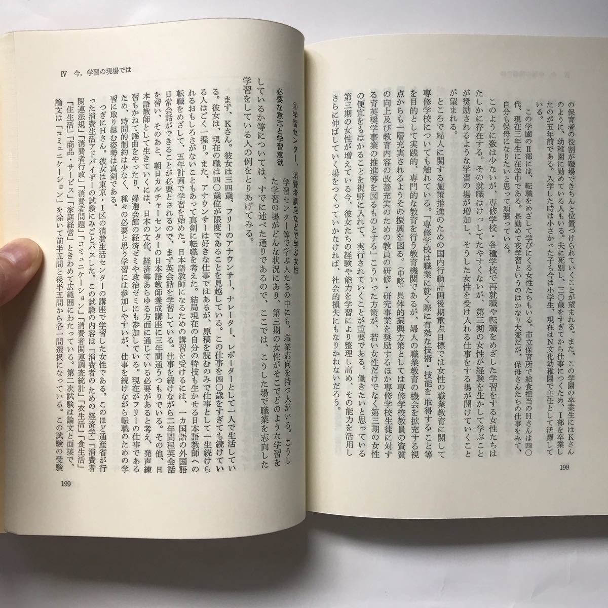 NHK ブックス 学習 する 女性 の 時代 神田道子 ほん 女子 教育 問題