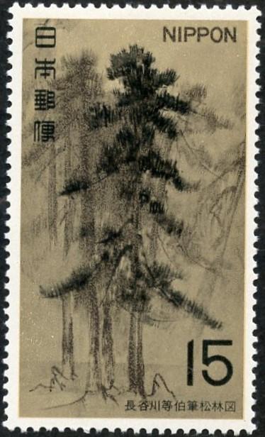 極美品の切手 「第1次国宝」 松林図(長谷川等伯)額面15円 単片 未使用 NH