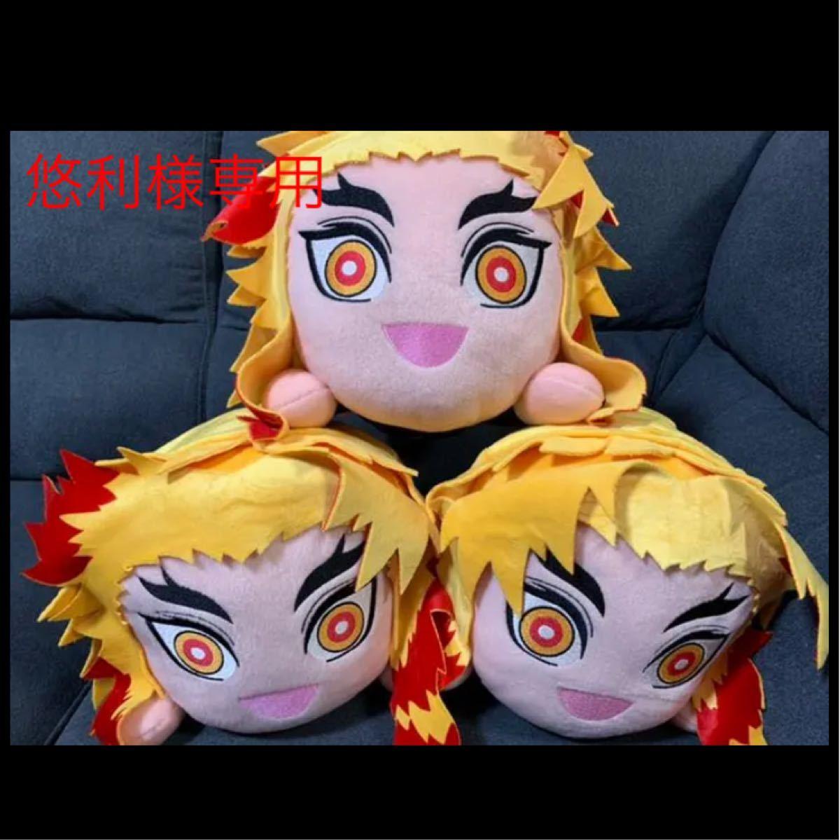 鬼滅の刃 メガジャンボ寝そべりぬいぐるみ 煉獄杏寿郎3個セット
