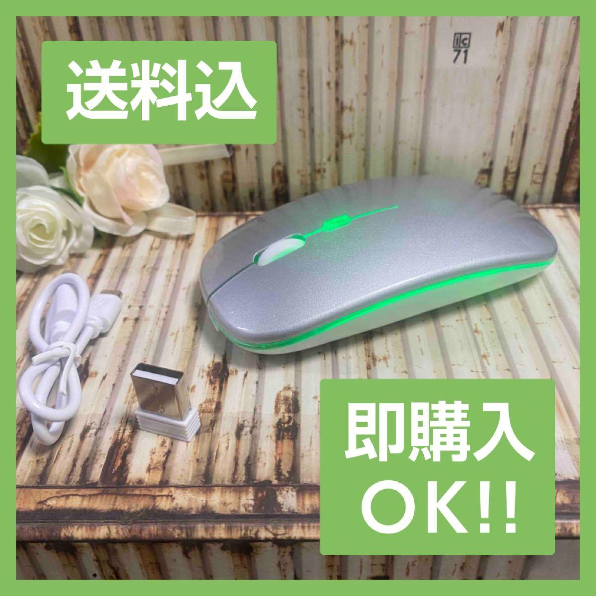 メタリックシルバー【7色LEDランプ】ワイヤレスマウス 充電式 静音無線マウス