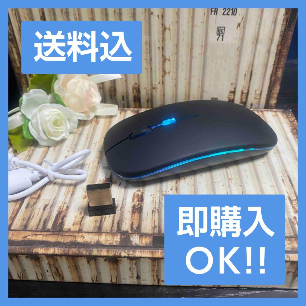 艶消しブラック【7色LEDランプ】ワイヤレスマウス 充電式 静音無線マウス