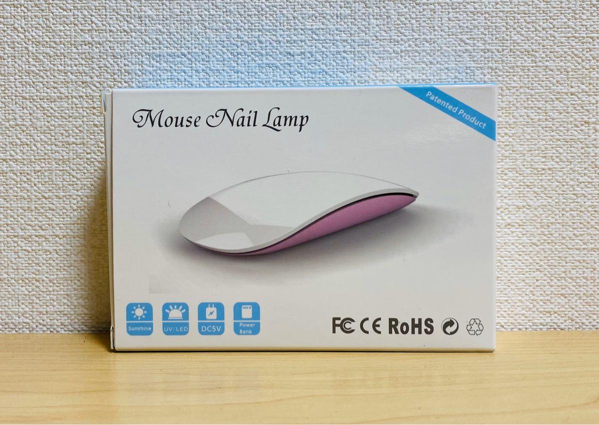 ネイル ドライヤー ポータブル UV ライト LED オシャレ 便利 女性 新品