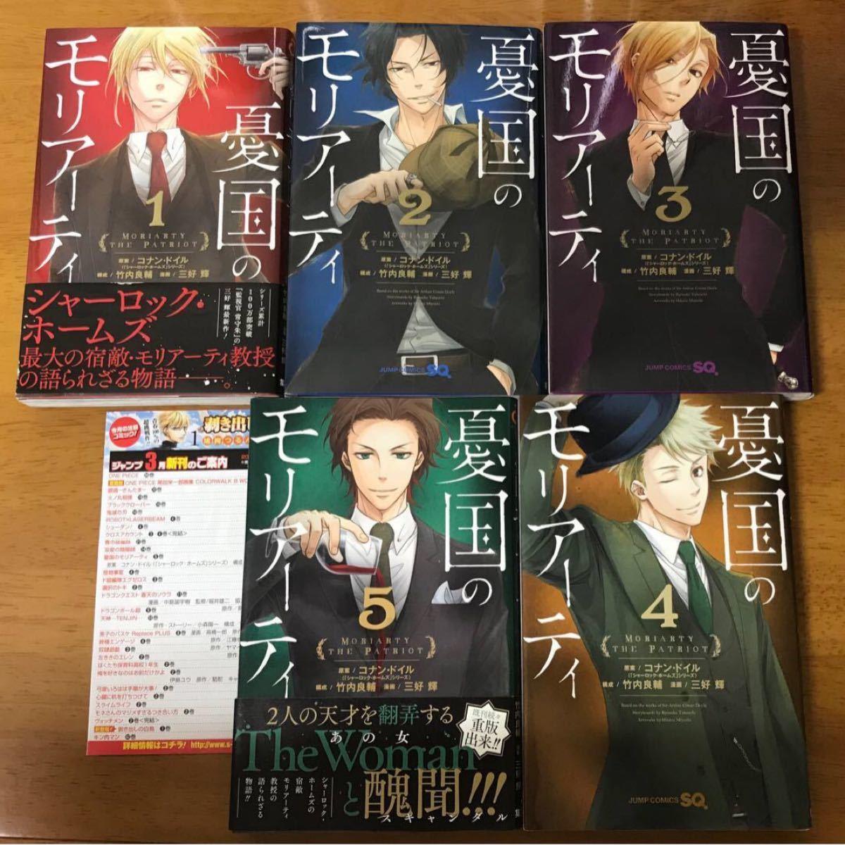 【全巻初版】憂国のモリアーティ 1〜5巻 セット