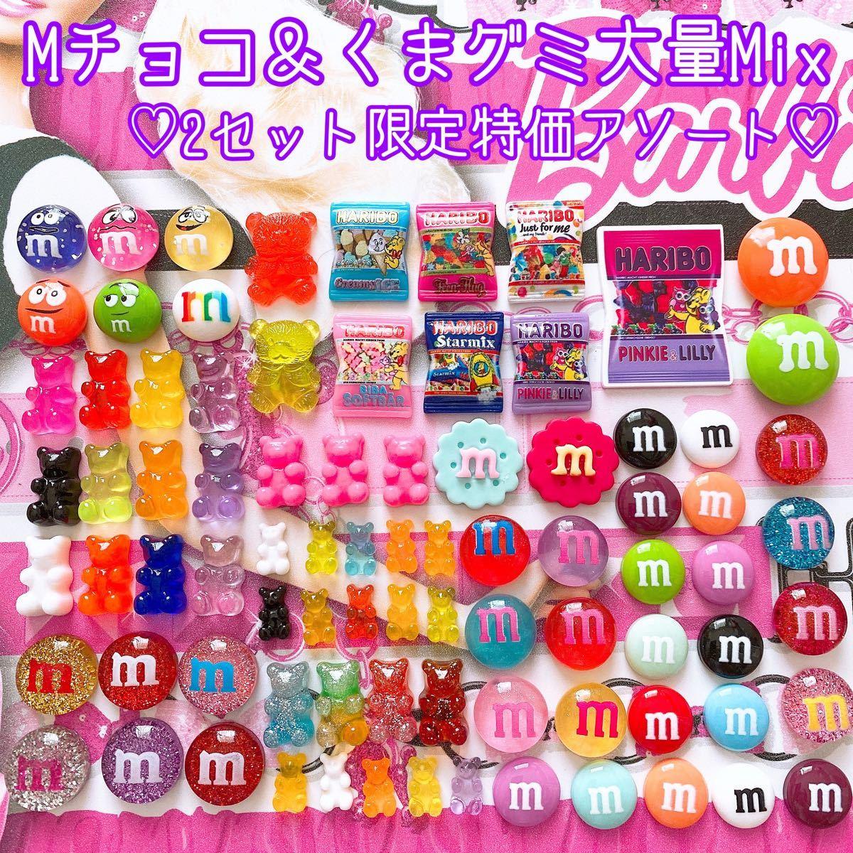 限定特価品★くまグミ&Mチョコ大量mix★デコパーツまとめ売り