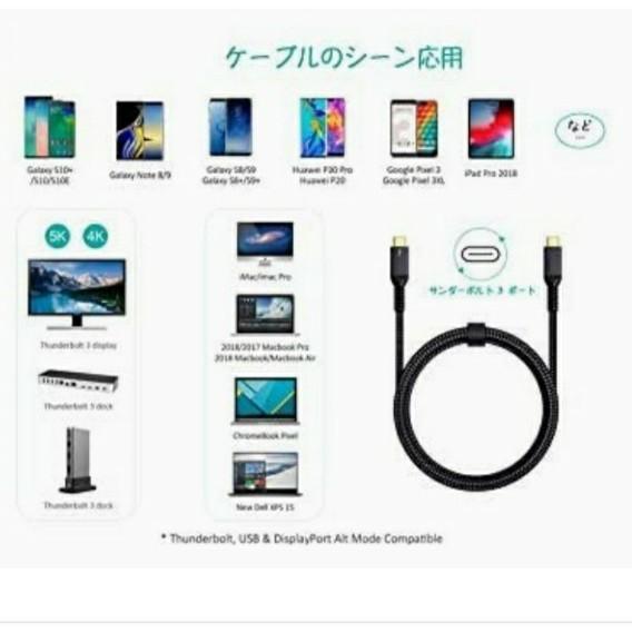 サンダーボルト3ケーブル USB Type C ケーブル【1.2M】  急速充電