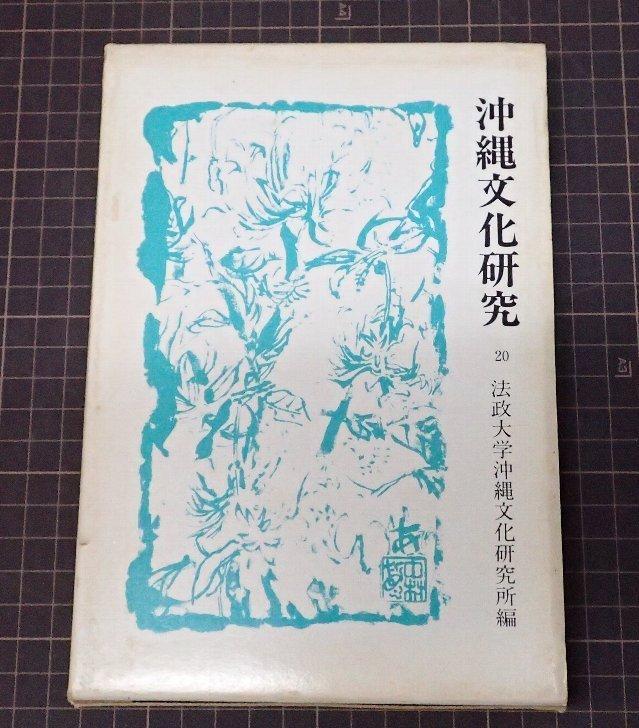 ●「沖縄文化研究 20 」 法政大学沖縄文化研究所編  _画像1