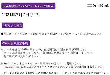 Softbank 日本 プリペイドSIM 10GB 4G対応 最大180日利用可能_画像2