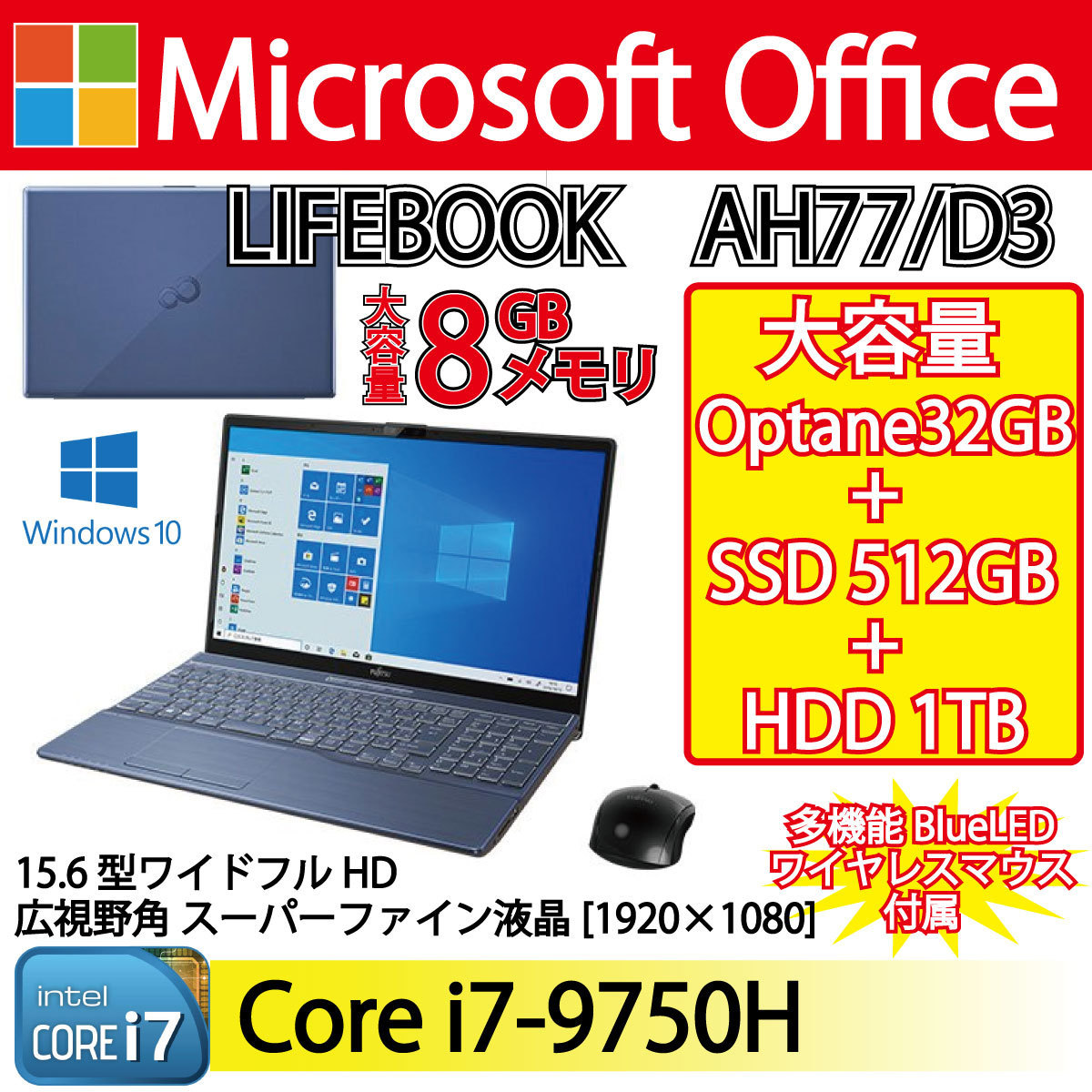 【再生品】LIFEBOOK AH77/D3 /Windows 10 /Core i7-9750H /32GB Optane + 512GB SSD + 1TB 8GB FHD Blu-ray Office メタリックブルー_画像1