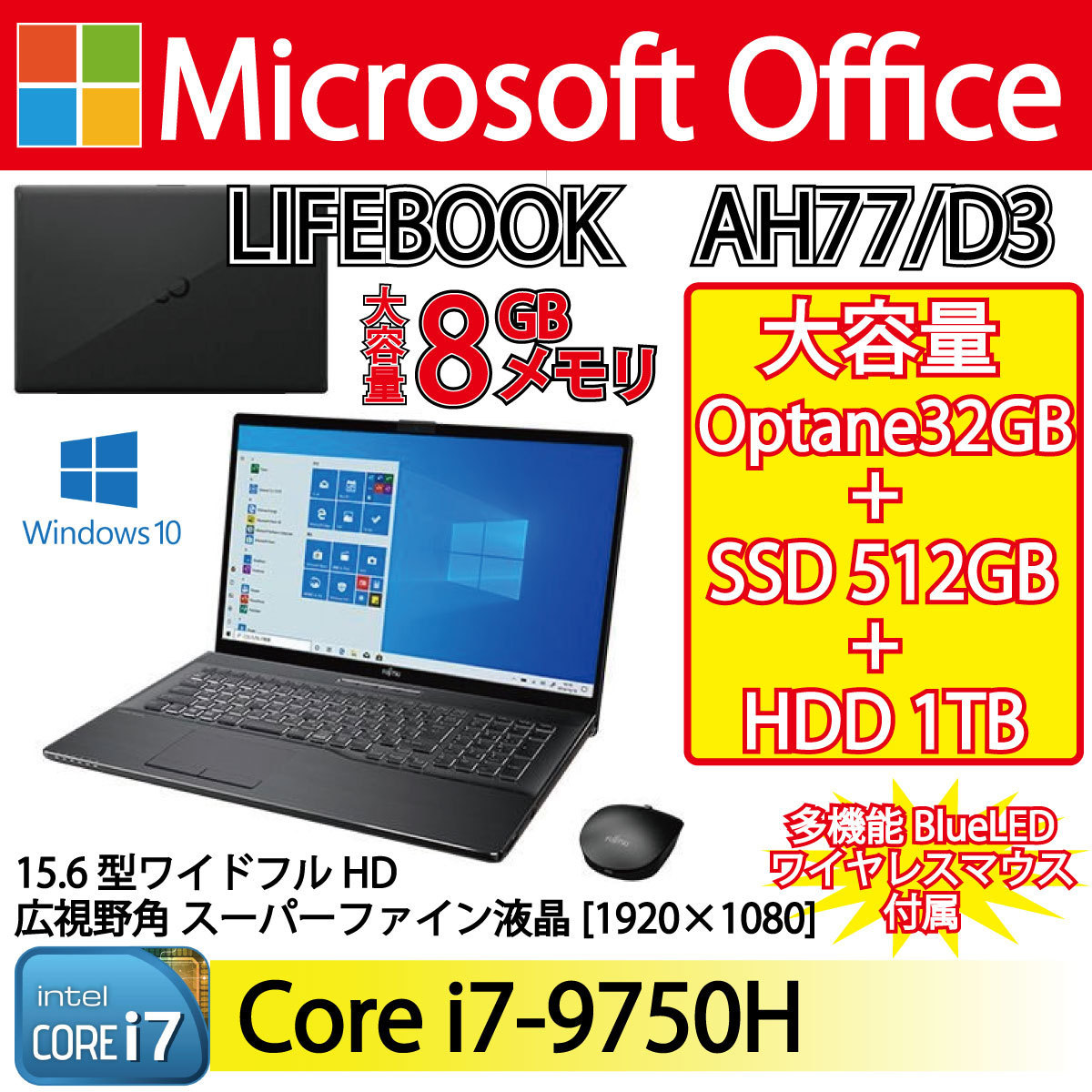【再生品】LIFEBOOK AH77/D3 /Windows 10 /Core i7-9750H /32GB Optane + 512GB SSD + 1TB 8GB FHD Blu-ray Office ブライトブラック_画像1