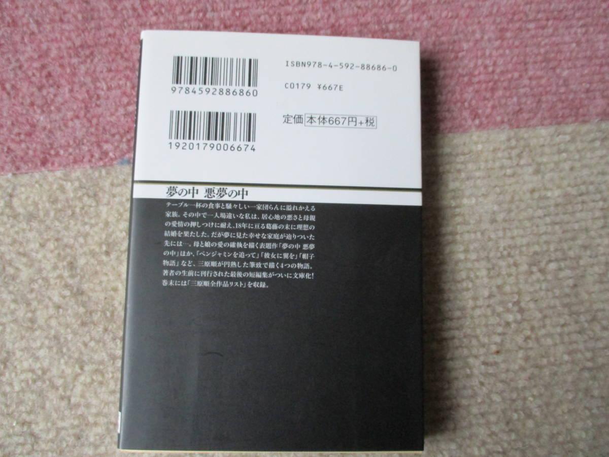 【文庫版】夢の中 悪夢の中   三原順