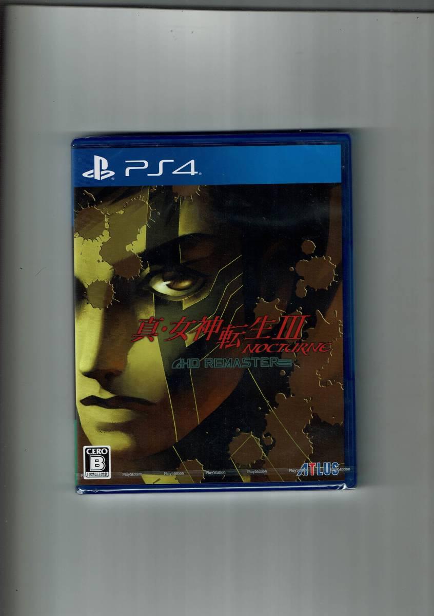 新品未開封 PS4 真・女神転生III NOCTURNE HD REMASTER メガテン 真・女神転生3 ノクターン HD リマスター HDリマスター