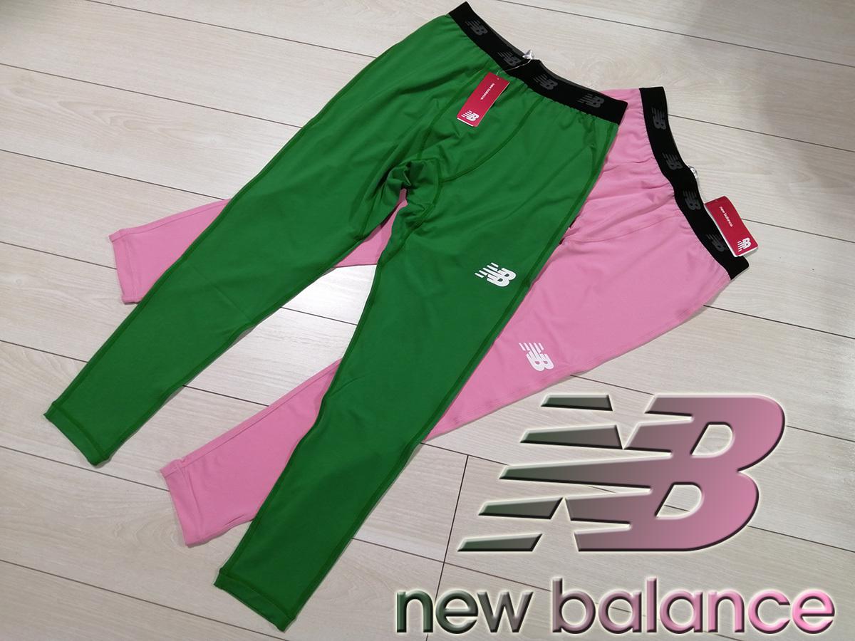 ●新品 ニューバランス NewBalance 2枚セット ストレッチ ロングタイツ スパッツ メンズ L グリーン&ピンク 定価8,600円+税 速乾 送料無料