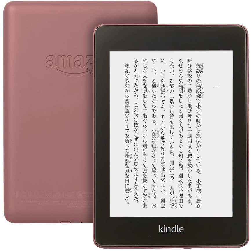 New same day shipping Kindle Paperwhite Waterproof function wifi 8GB Plum E-book reader with advertisement Safe gift setting