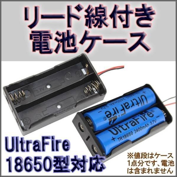 リード線付 2本用ケース リチウムイオン充電池 18650型_画像1