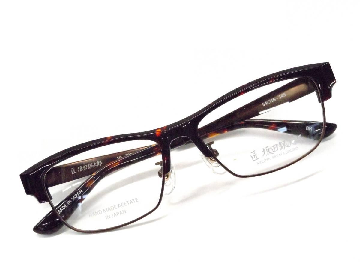 匠 坂田銀次郎 HAND MADE 日本製メガネフレーム 鯖江 眼鏡職人 新品未使用 _画像5