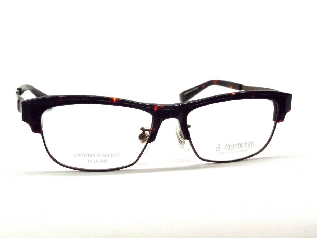 匠 坂田銀次郎 HAND MADE 日本製メガネフレーム 鯖江 眼鏡職人 新品未使用 _画像2