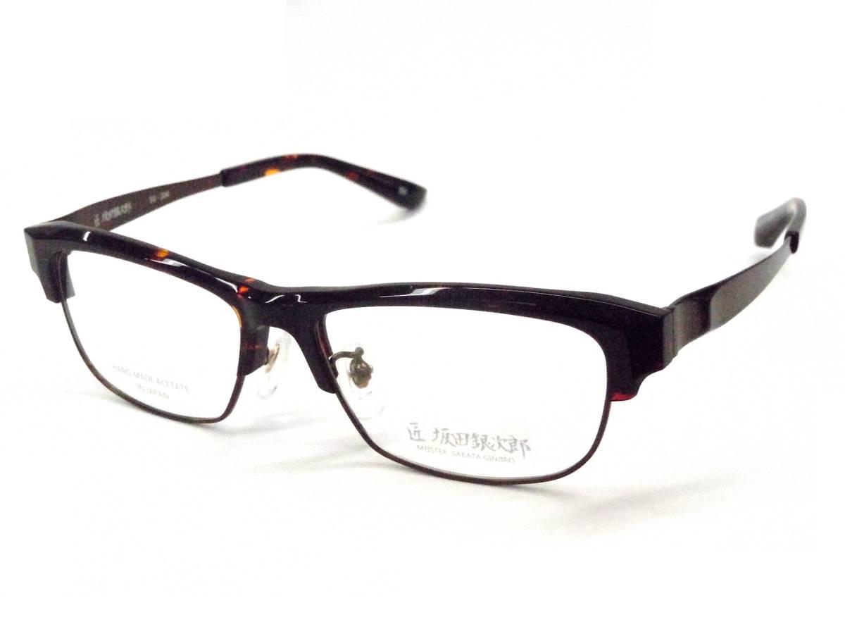 匠 坂田銀次郎 HAND MADE 日本製メガネフレーム 鯖江 眼鏡職人 新品未使用 _画像1