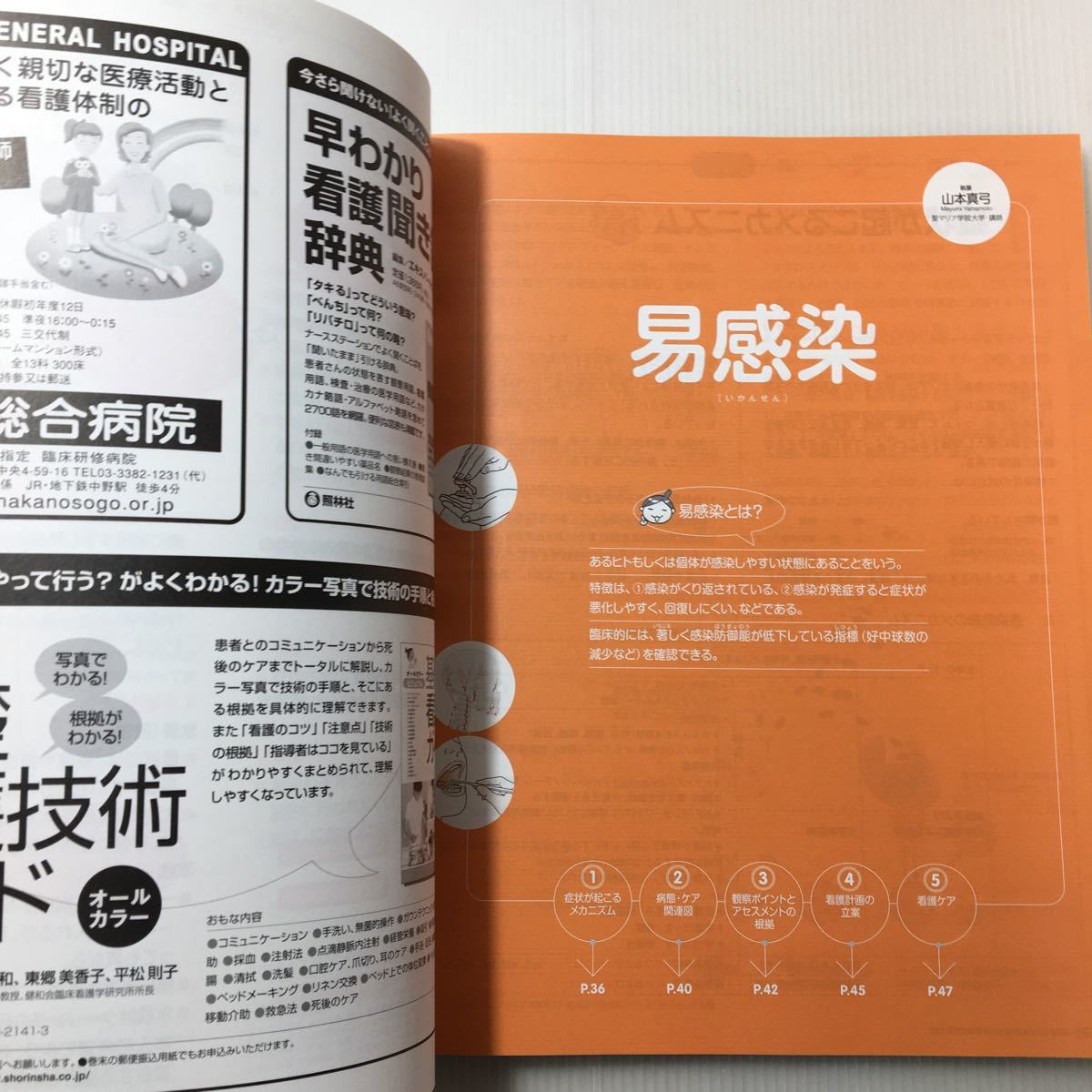 zaa-070★プチナース 症状別看護過程パート2 病態生理がわかる! ケアができる!  2007年08月臨時増刊号[雑誌] 森山慶子 (編集)