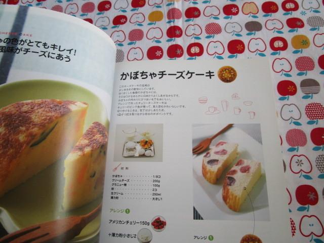 #江端久美子著「炊飯器でおいしいスイーツの基本~人気のスイーツがお家でカンタンに作れちゃう!」~Gakken Mook