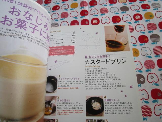 #江端久美子著「炊飯器でおいしいお菓子&ふっくらパン~ケーキもパンもぜーんぶ炊飯器でできてオドロキ!」~Gakken Mook