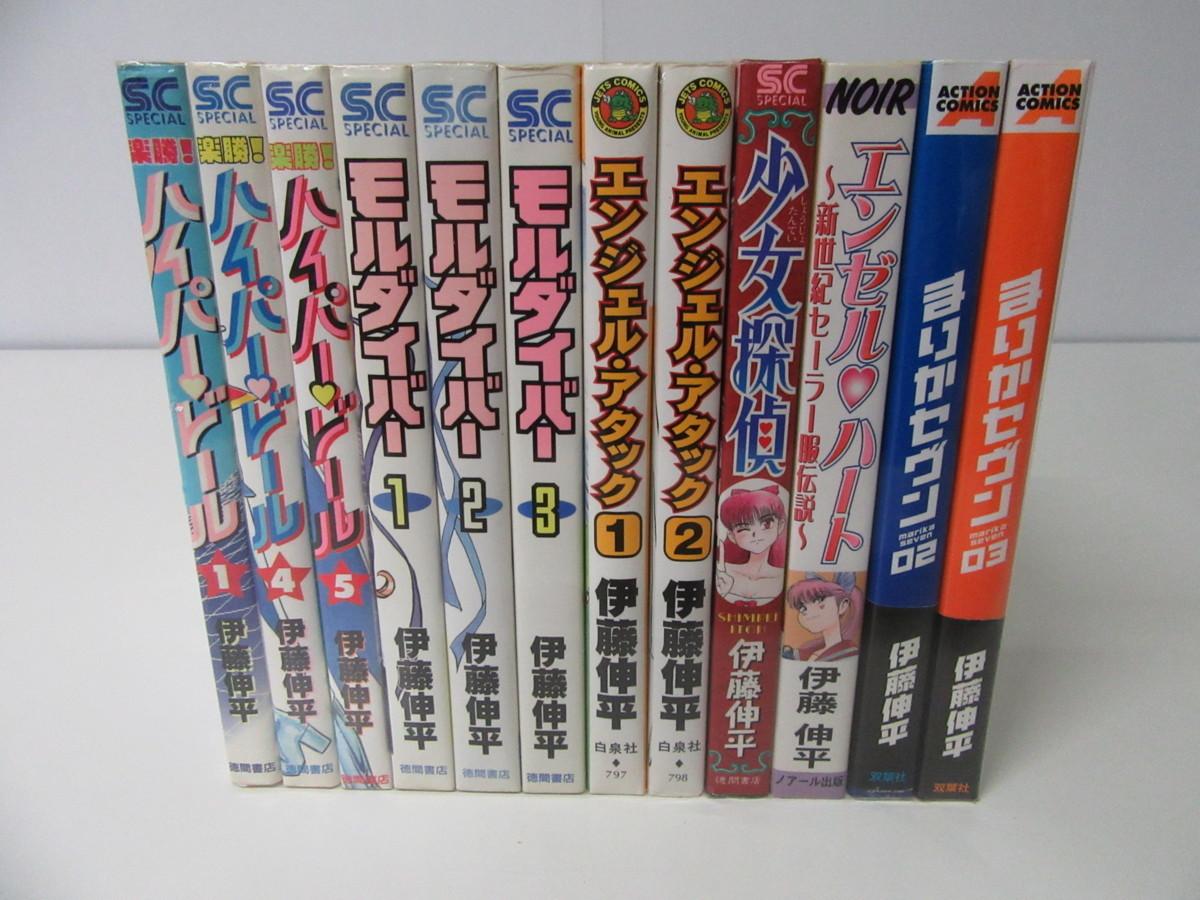 伊藤伸平 コミック 12冊セット_画像1
