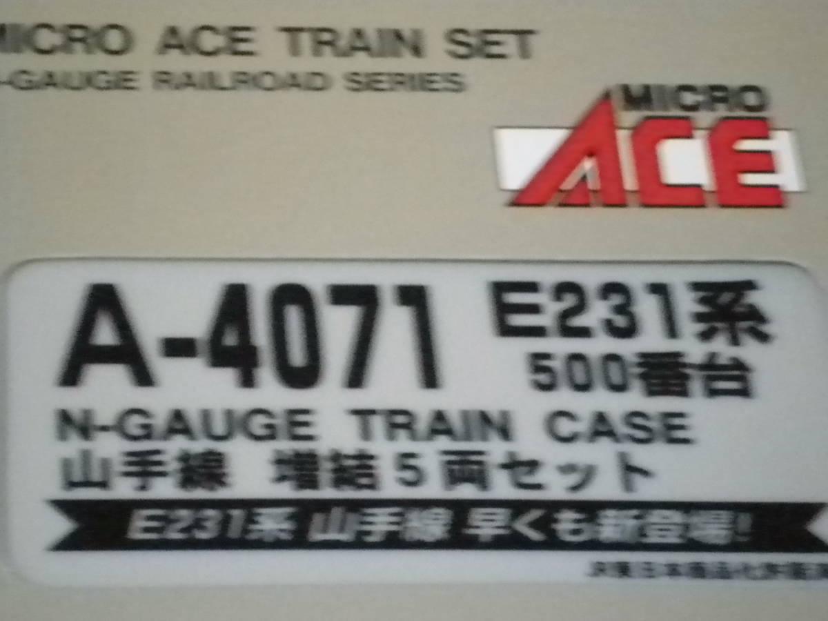 MICRO ACE製 E231系500番台 山手線 増結5両セット 中古品_画像1