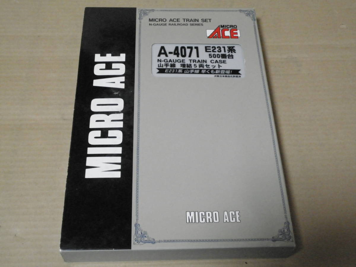 MICRO ACE製 E231系500番台 山手線 増結5両セット 中古品_画像2