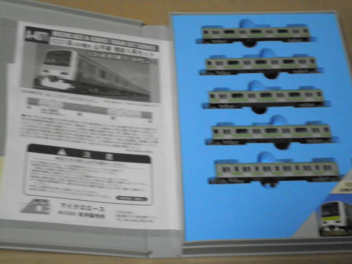 MICRO ACE製 E231系500番台 山手線 増結5両セット 中古品_画像4