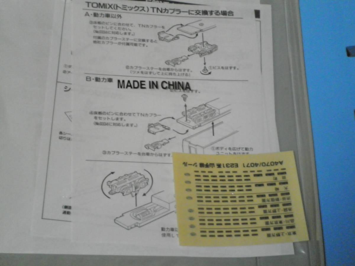 MICRO ACE製 E231系500番台 山手線 増結5両セット 中古品_画像6