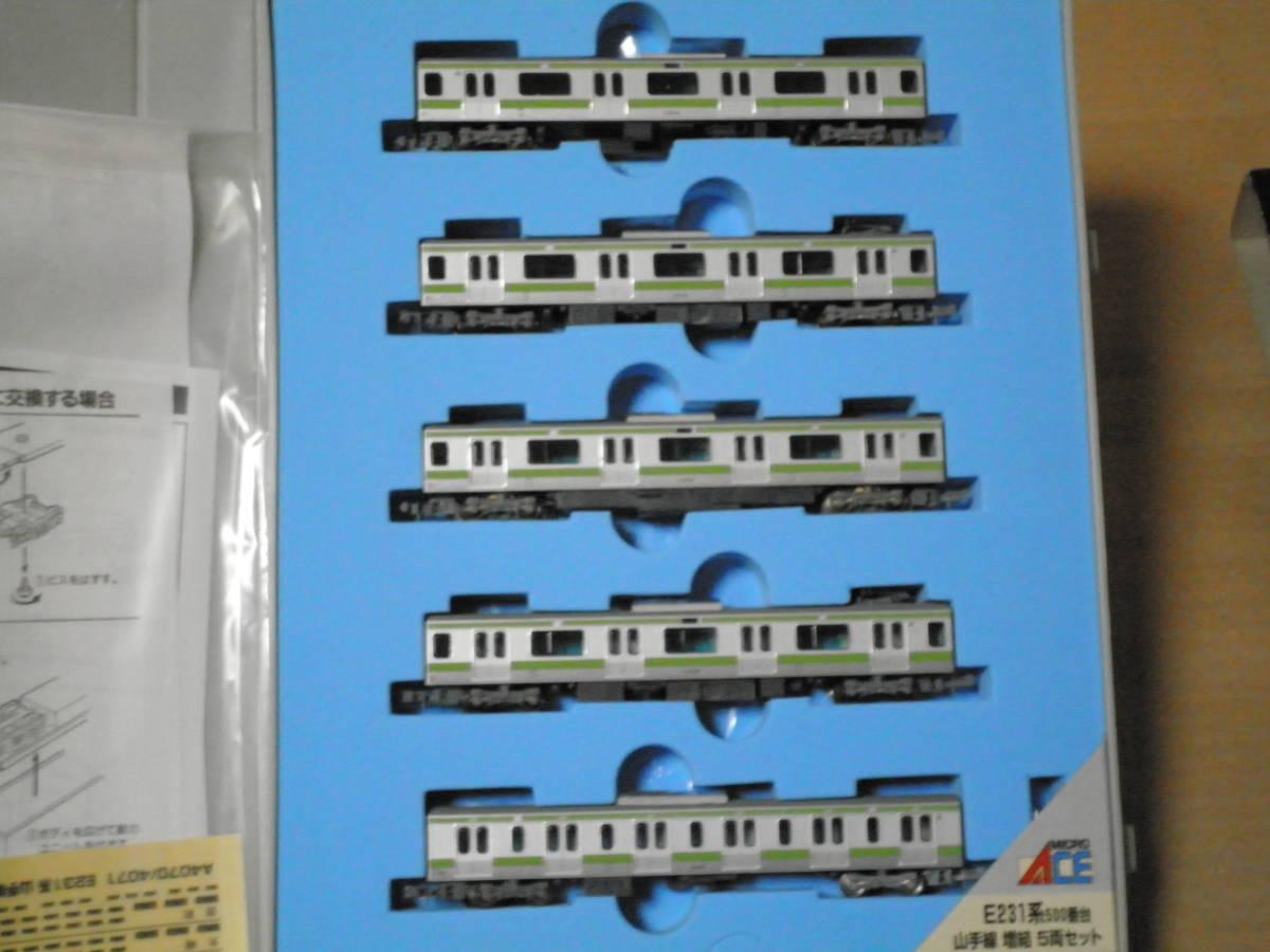 MICRO ACE製 E231系500番台 山手線 増結5両セット 中古品_画像7