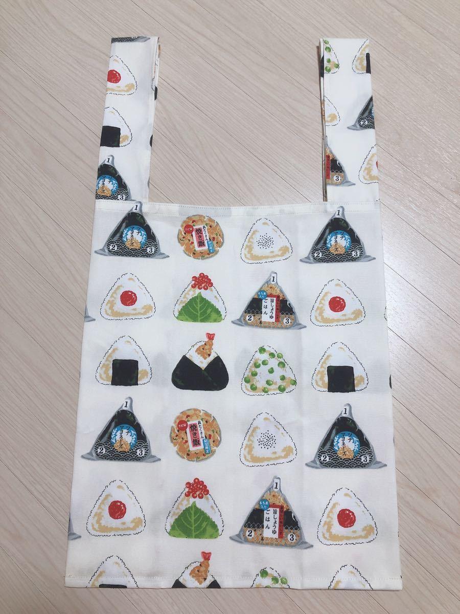 ★ハンドメイド★ エコバッグ 買物袋 トートバッグ  和柄 お弁当 おにぎり3