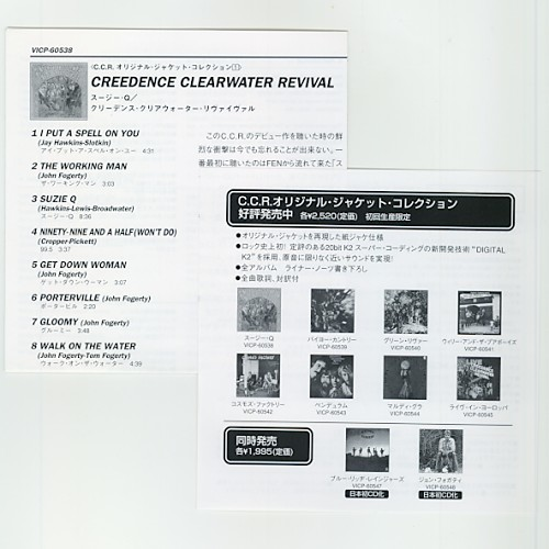 紙ジャケ Suzie Q. スージー・Q Creedence Clearwater Revival クリーデンス C.C.R. [Used CD] [VICP-60538] [Paper Sleeve] [管511]_画像5