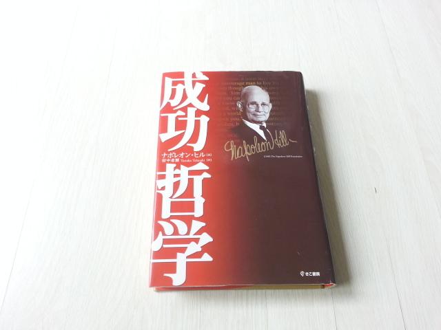 ★成功哲学 きこ書房 ナポレオン・ヒル(著者) 中古本 送料無料★