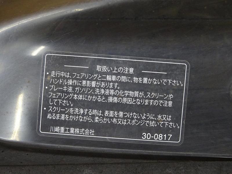 【201022】Ninja250 ABS(EX250L-013)■ 純正スクリーン 【NINJA ニンジャ_画像8