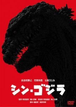 シン・ゴジラ レンタル落ち 中古 DVD 東宝_画像1