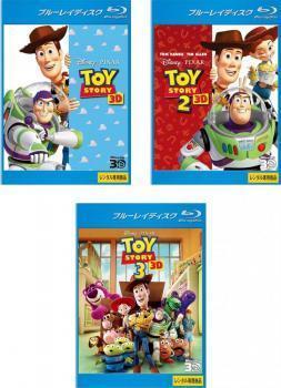 トイ・ストーリー 3D 全3枚 1、2、3 ブルーレイディスク 3D再生専用 レンタル落ち セット 中古 ブルーレイ ディズニー_画像1