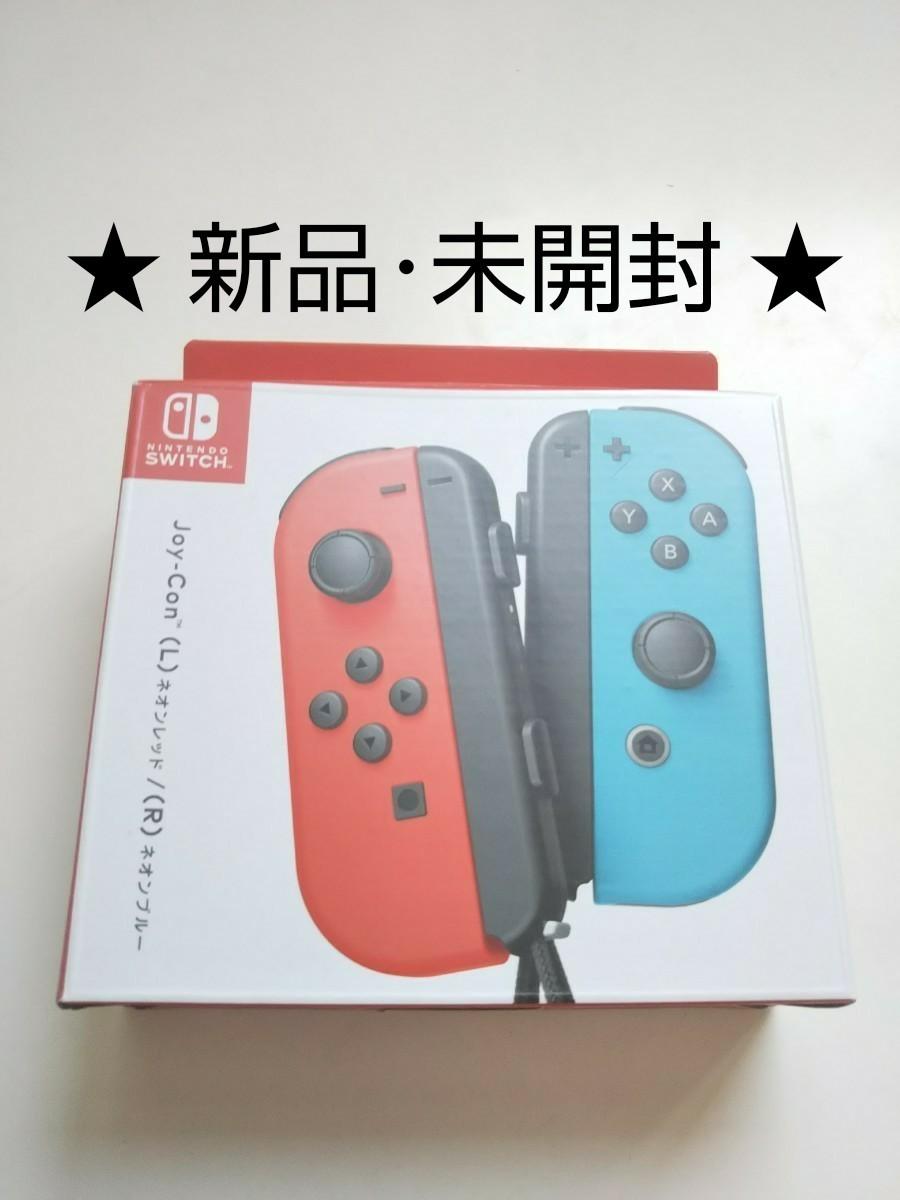 Nintendo Switch ニンテンドースイッチ ジョイコン ネオンレッド