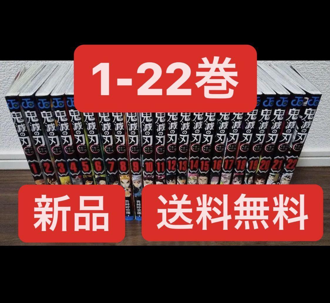 全巻新品 送料無料 鬼滅の刃 1~22巻 最新巻まで全巻セット
