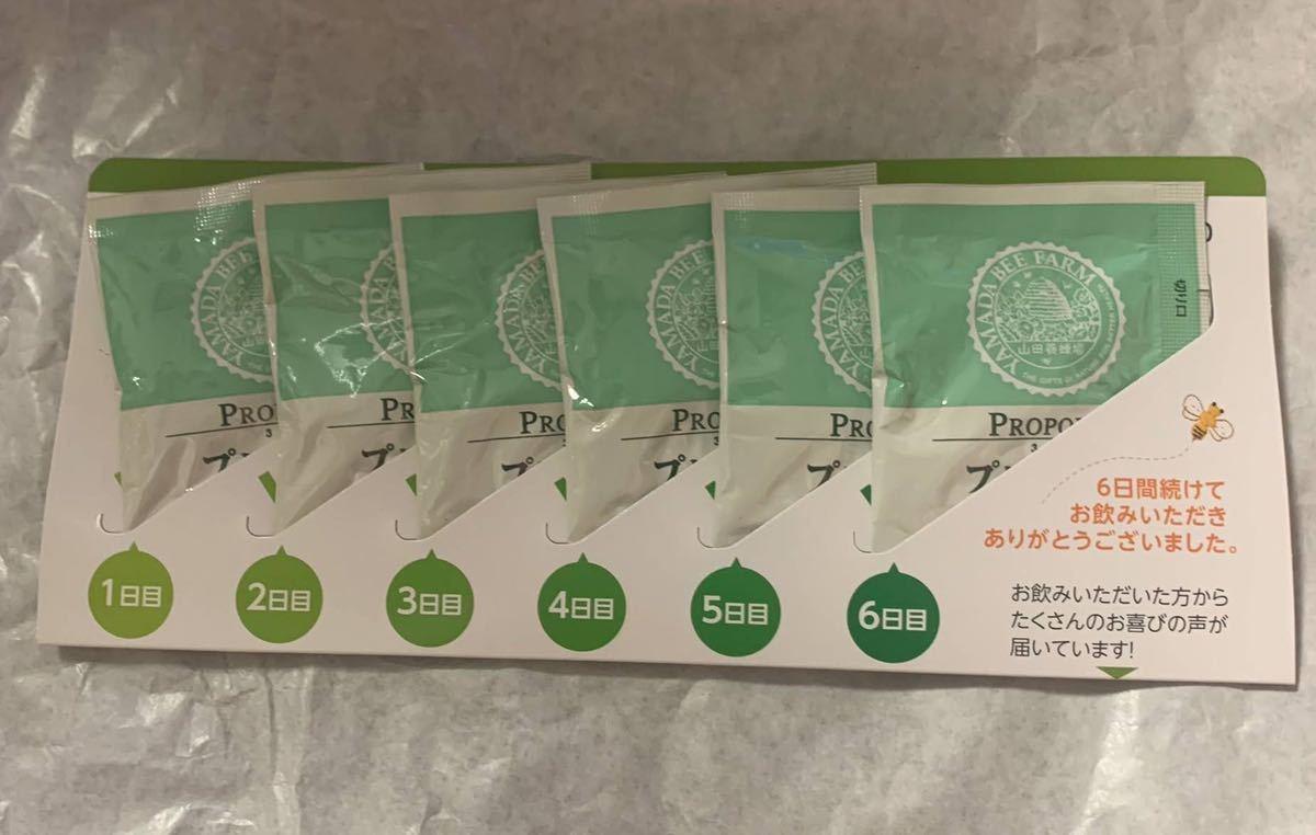 【新品未開封】山田養蜂場 プロポリス300 3球×6包・6日分_画像1