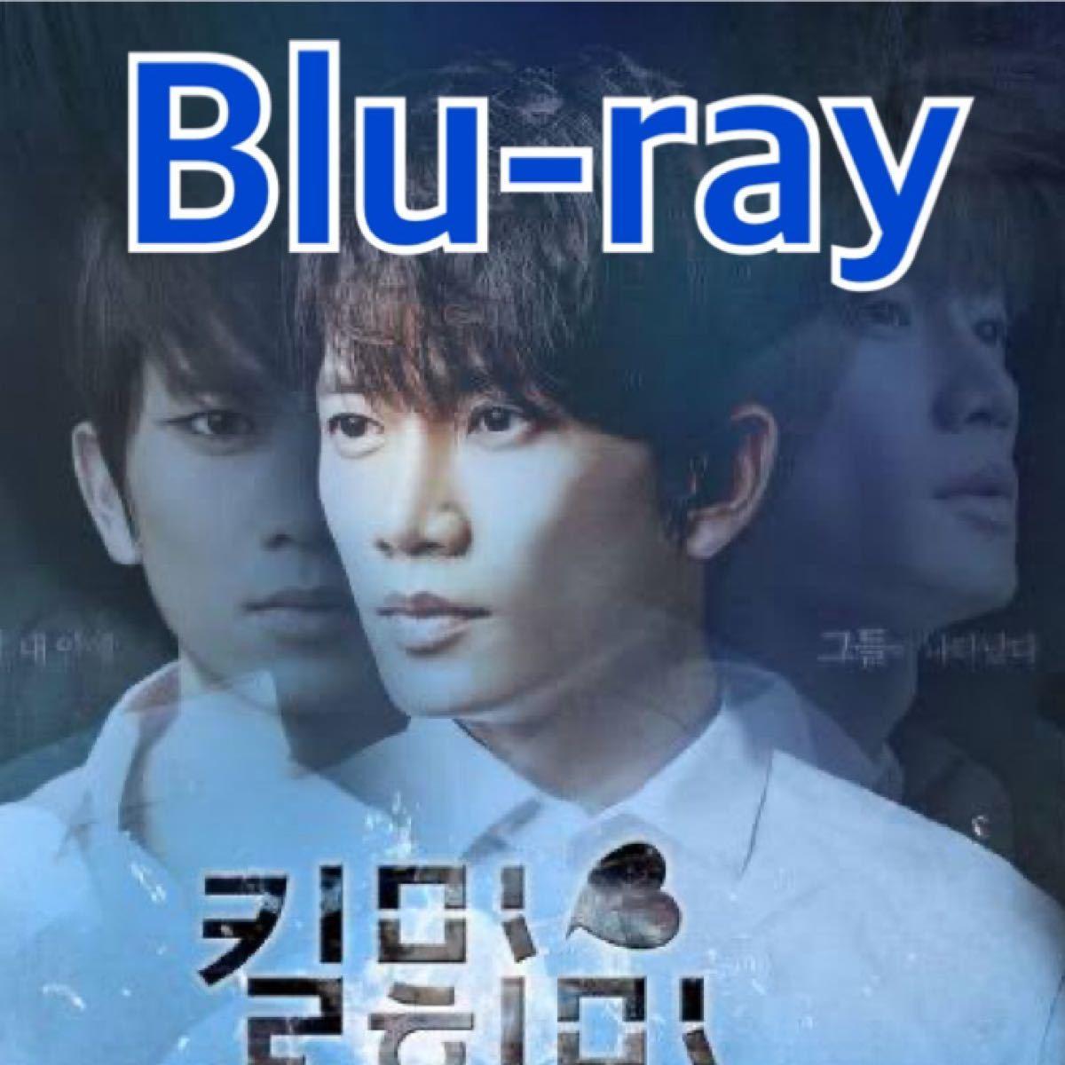 韓国ドラマ キルミーヒールミー Blu-ray
