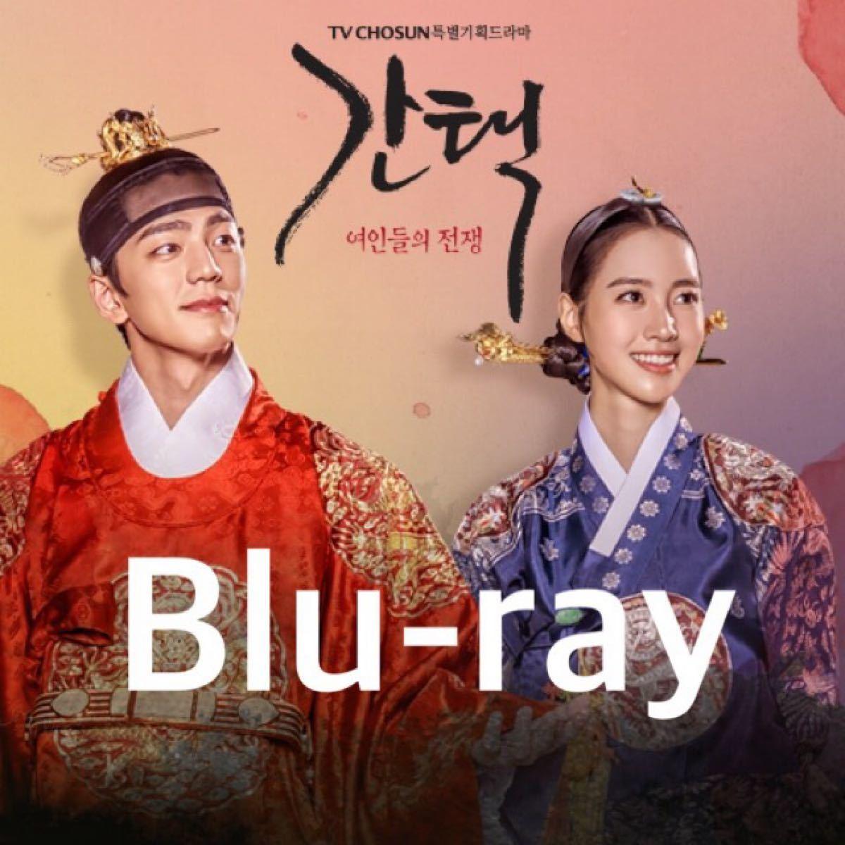 韓国ドラマ カンテク Blu-ray