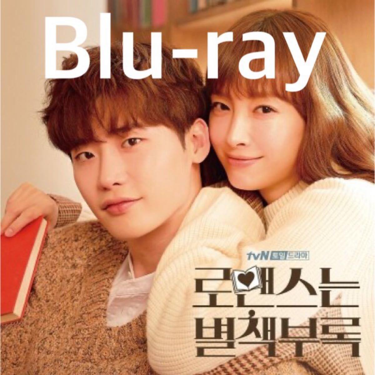 韓国ドラマ ロマンスは別冊付録 Blu-ray
