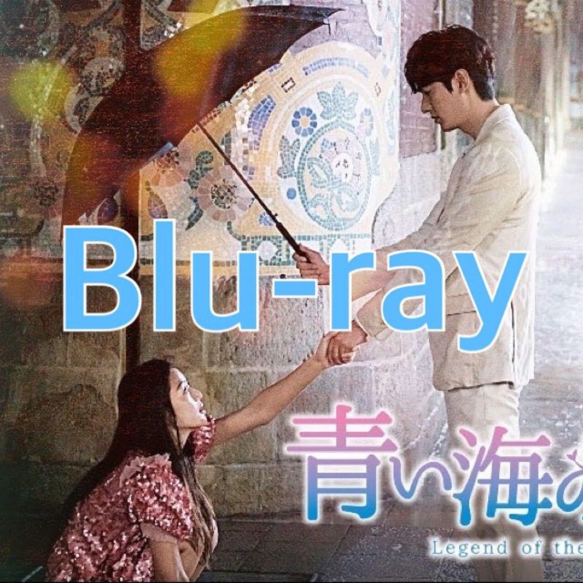 韓国ドラマ 青い海の伝説 Blu-ray