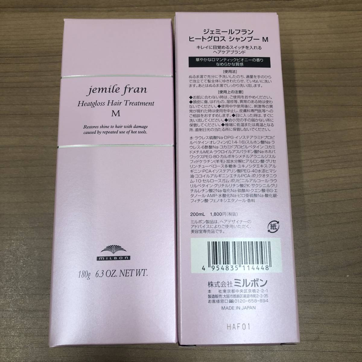 【MILBON/ミルボン】株主優待品 シャンプー/トリートメントセット★2839_画像2