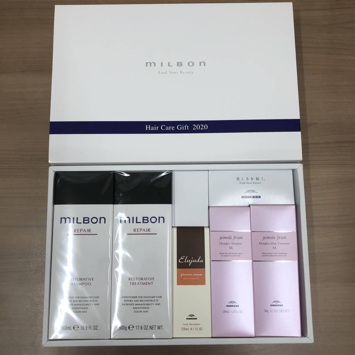 【MILBON/ミルボン】株主優待品 シャンプー/トリートメントセット★2839_画像1