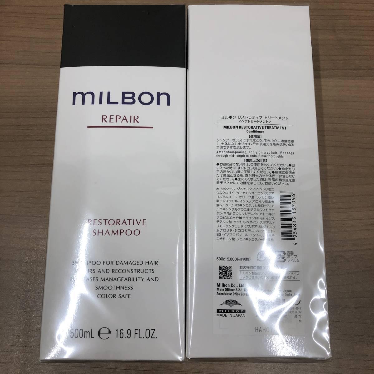 【MILBON/ミルボン】株主優待品 シャンプー/トリートメントセット★2839_画像4